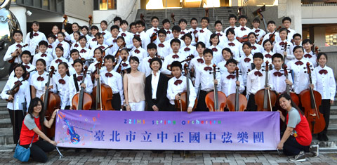 Zhong Zheng Junior High School String Orchestra