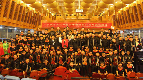 ShiJiazhuang Foreign Language Education Group Symphony Orchestra